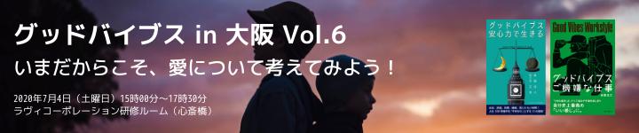 7月4日土曜日 心斎橋で開催!