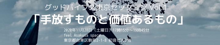 11月28日土曜日 グッドバイブス新イベントスタート!