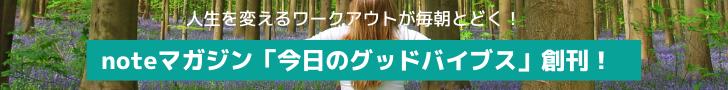 人生を変えるワークアウトを日刊でお届け! noteマガジン「今日のグッドバイブス」創刊!